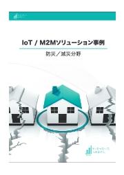 【IoT/M2Mソリューション事例】防災/減災分野 表紙画像