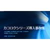 2021年4月_カコロクシリーズ導入事例集.jpg