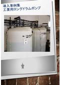 導入事例集「3.6mタンクから薬液を直接移送(ロングドラムポンプ)」 表紙画像