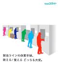 製造ライン向け動画マニュアル 表紙画像