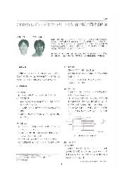 eプレート工法技術資料_開発実験報告_コンステックテクニカルレポートNo.11抜粋 表紙画像