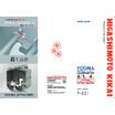 FOOMA JAPAN 2021国際食品工業展 ブースガイド 表紙画像