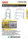 高圧ガス供給装置『Flowsion FLC-147シリーズ』 表紙画像