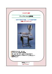 リッグスミニ充填機 表紙画像