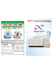 製品カタログ『低温冷水装置 AQUA COOL』 表紙画像