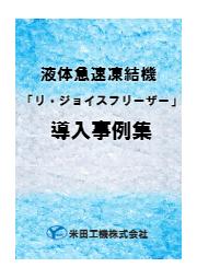 液体急速凍結機『リ・ジョイスフリーザー』導入事例集 表紙画像