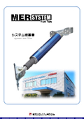 【システム概要】制震装置『MER SYSTEM クロスタイプ』