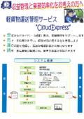 軽貨物運送管理サービス『CloudExpress』