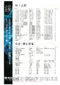 オーケーディー株式会社 設備紹介