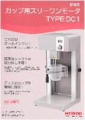 カップ用スリーワンモータ 『TYPE:DC1』