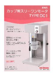 カップ用スリーワンモータ 『TYPE:DC1』 表紙画像