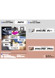 長尺EPDMゴムスポンジシート『タフロングESシリーズ』 表紙画像