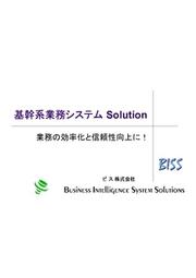 基幹系業務システム 表紙画像