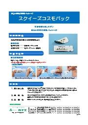 【製品カタログ】スクイーズコスモパック 表紙画像