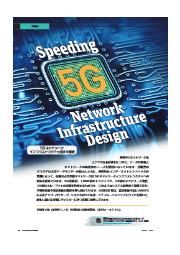 5G ネットワーク インフラストラクチャ設計を加速  表紙画像
