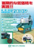 自動造粒機『マスコン』カタログ
