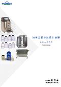 液体窒素凍結保存容器 総合カタログ
