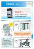 【新製品/カタログ無料プレゼント】自動ドアセンサー/ 感震装置「HK-1」 表紙画像