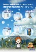 微酸性電解水総合カタログ 表紙画像