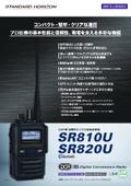 【ハードな現場使用に最適】デジタル簡易無線登録局 SR810U/SR820U 表紙画像