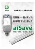 光触媒×銀イオン抗菌 照明 10年間ずっとキレイ『 aiSave 』