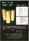 紙管 高精度シームレス紙管 NICコアー ミラータイプ