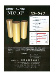 紙管 高精度シームレス紙管 NICコアー ミラータイプ 表紙画像