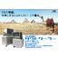業務用大型冷風機『ダクトクーラー』 表紙画像