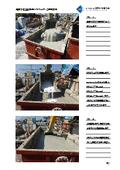 高含水泥土改良剤MTシリーズ ご使用方法