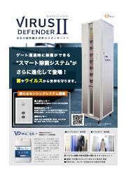 【工事不要】スマート除菌システム『ウイルスディフェンダーII』 表紙画像