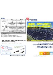 【太陽追尾架台】ルーバー式太陽光追尾システム 表紙画像