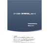 CT VIEW 操作説明書_v1.0.jpg
