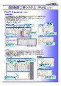 道路舗装工事・管理システム PAVE