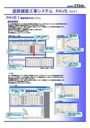 道路舗装工事・管理システム PAVE 表紙画像