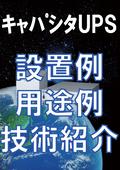 【UPS-J】 設置例 用途例 技術紹介(電気二重層キャパシタ搭載無停電電源) 表紙画像