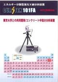 コンクリート塩害調査に好適!「蛍光X線分析装置OURSTEX101FA」