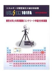 コンクリート塩害調査に好適!「蛍光X線分析装置OURSTEX101FA」 表紙画像