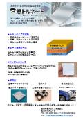 熱トルネ~ド輻射放熱シート 紹介資料(住友商事ケミカル株式会社)