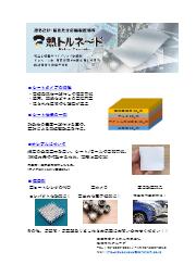 熱トルネ~ド輻射放熱シート 紹介資料(住友商事ケミカル株式会社) 表紙画像