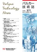 バルカー 技術情報誌 2019年 夏号 No,37 表紙画像