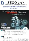 製品資料『SSOOナット(高トルク対応型熱圧入式インサートナット/アウトサートナット)』