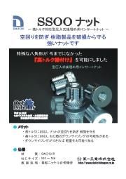 SSOOナット アウトサートナット(熱圧入式インサートナット) 表紙画像