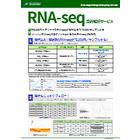 受託解析『RNA-seq』 表紙画像