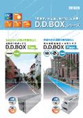 「側溝下」の活用で無電柱化を実現!D.D.BOXシリーズ
