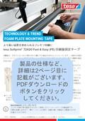 フレキソ印刷 印刷版固定テープ テサ Softprint 72420 FE 製品カタログ 表紙画像