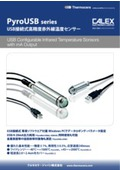 【PyroUSB】 (パイロUSB)高精度赤外線温度センサー 表紙画像