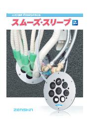 『ALC貫通部 給湯器用配管集合板 スムーズ・スリーブ』 表紙画像