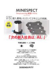 特殊カメラで不良箇所を可視化するAI画像検査システム 表紙画像