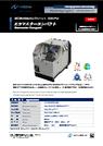 超高圧水発生ポンプユニット『エコマスターコンパクト』 表紙画像