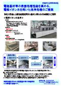 【保有設備】電解イオン水洗浄